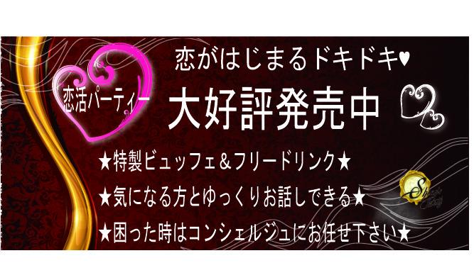 【梅田の恋活パーティー】SHIAN'S PARTY主催 2018年1月28日