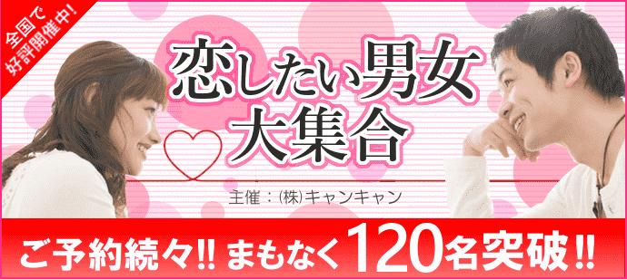 【東京都恵比寿の恋活パーティー】キャンキャン主催 2018年2月17日