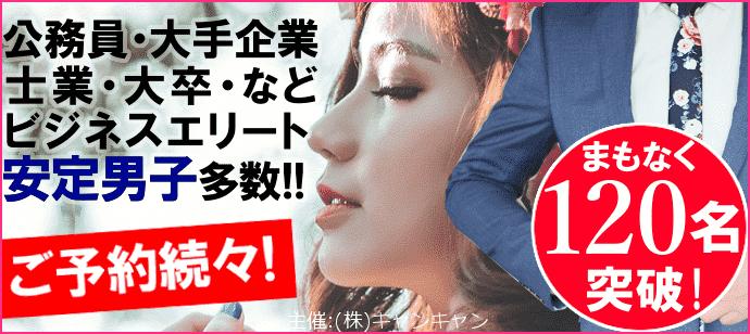 【愛知県名駅のプチ街コン】キャンキャン主催 2018年2月17日