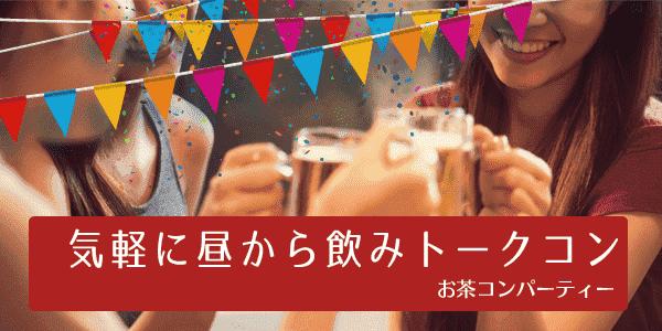 大阪お茶コンパーティー「30代男女メインパーティー開催!着席スタイル・昼から飲みトーク♪」