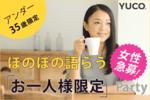 【新宿の婚活パーティー・お見合いパーティー】Diverse(ユーコ)主催 2018年2月18日