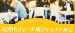 【新宿の婚活パーティー・お見合いパーティー】Diverse(ユーコ)主催 2018年2月22日
