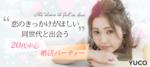 【新宿の婚活パーティー・お見合いパーティー】Diverse(ユーコ)主催 2018年2月23日