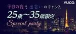 【丸の内の婚活パーティー・お見合いパーティー】Diverse(ユーコ)主催 2018年2月23日