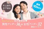 【新宿の婚活パーティー・お見合いパーティー】Diverse(ユーコ)主催 2018年2月24日
