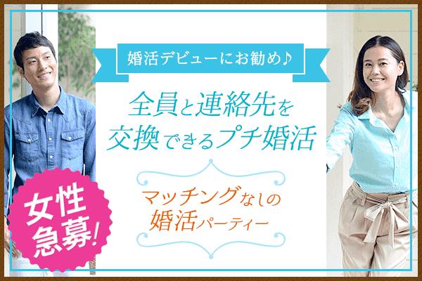 婚活デビューにお勧め♪全員と連絡先を交換できるプチ婚活☆~マッチングなしの婚活パーティー~@横浜 2/24