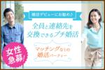 【横浜駅周辺の婚活パーティー・お見合いパーティー】Diverse(ユーコ)主催 2018年2月24日