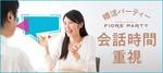 【心斎橋の婚活パーティー・お見合いパーティー】フィオーレパーティー主催 2018年1月27日