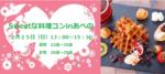 【天王寺の恋活パーティー】アイマリッジスマイル主催 2018年3月25日