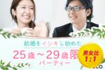 【横浜駅周辺の婚活パーティー・お見合いパーティー】Diverse(ユーコ)主催 2018年2月25日