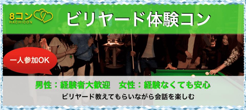 【栄の恋活パーティー】8コン HACHICON主催 2018年2月12日