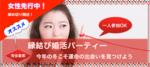 【栄の婚活パーティー・お見合いパーティー】8コン HACHICON主催 2018年2月22日