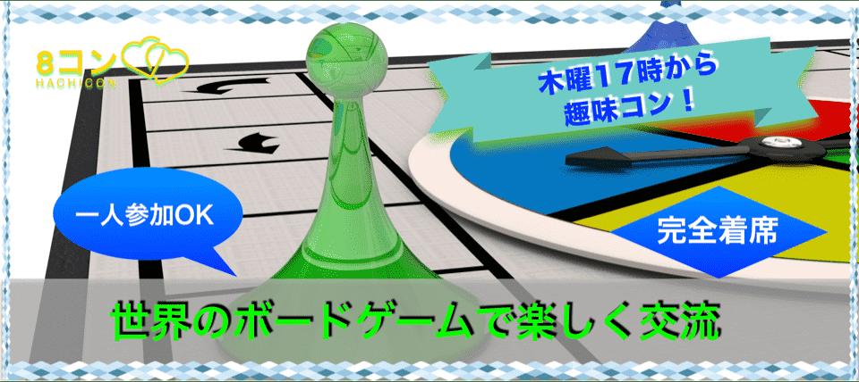 【栄の恋活パーティー】8コン HACHICON主催 2018年2月22日