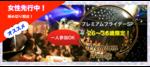 【栄の恋活パーティー】8コン HACHICON主催 2018年2月23日