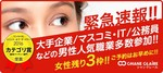 【梅田の婚活パーティー・お見合いパーティー】シャンクレール主催 2018年3月23日