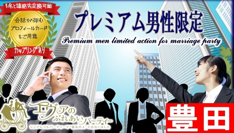 2/25(日)14:00~ 男女30代・40代中心婚活パーティー in 豊田