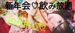 【滋賀県その他のプチ街コン】出会いま専科主催 2018年1月20日