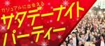 【心斎橋の恋活パーティー】街コン広島実行委員会主催 2018年2月3日