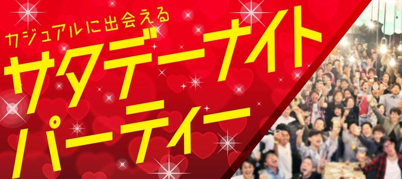【心斎橋の恋活パーティー】街コン広島実行委員会主催 2018年2月24日