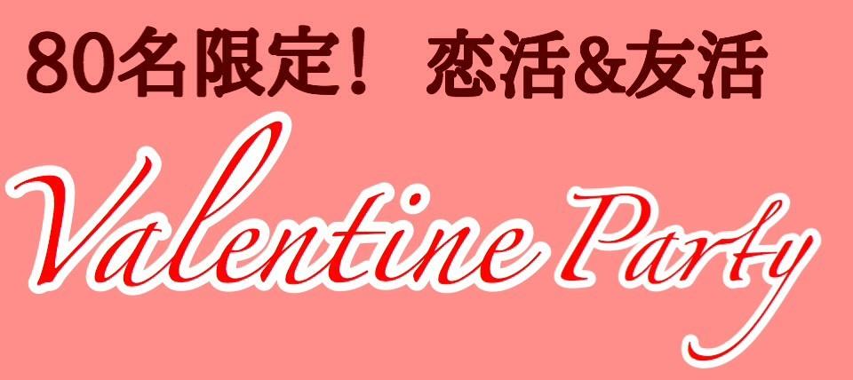 【心斎橋の恋活パーティー】街コン広島実行委員会主催 2018年2月12日