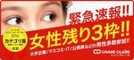 【烏丸の婚活パーティー・お見合いパーティー】シャンクレール主催 2018年3月24日
