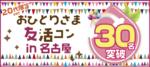 【名駅のプチ街コン】街コンジャパン主催 2018年2月18日