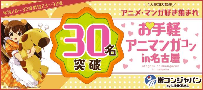 【名駅の恋活パーティー】街コンジャパン主催 2018年2月25日