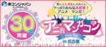 【名駅の恋活パーティー】街コンジャパン主催 2018年2月18日