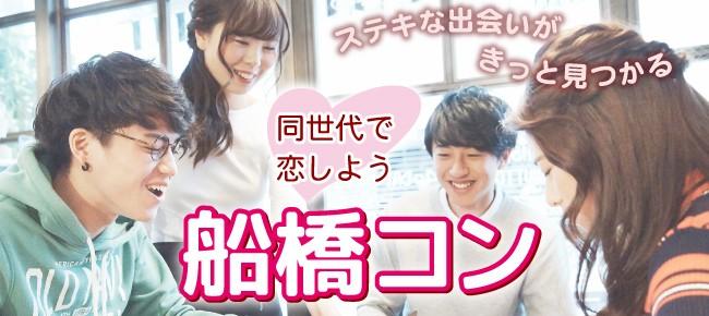 【船橋の恋活パーティー】街コンシェル主催 2018年1月27日