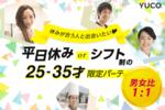 【新宿の婚活パーティー・お見合いパーティー】Diverse(ユーコ)主催 2018年1月24日