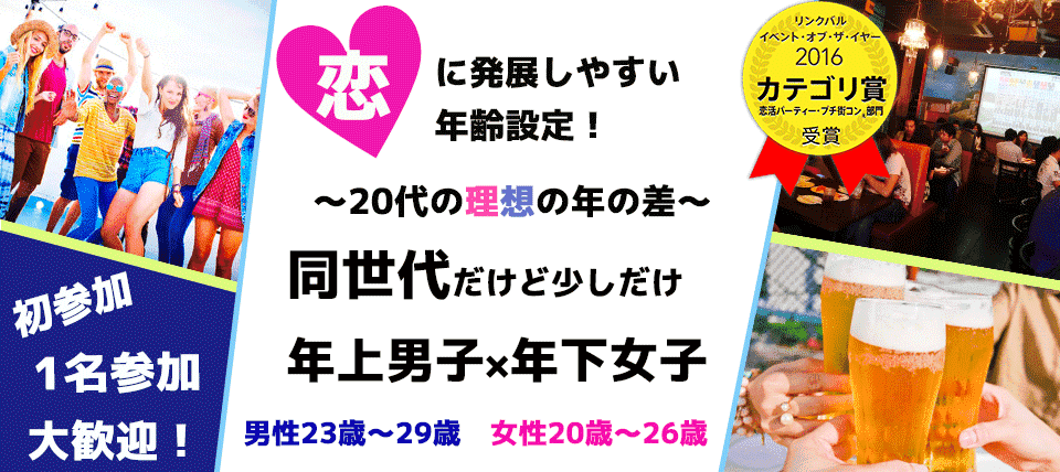 【長野県松本のプチ街コン】街コンALICE主催 2018年2月17日