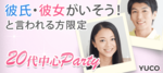 【渋谷の婚活パーティー・お見合いパーティー】Diverse(ユーコ)主催 2018年2月18日