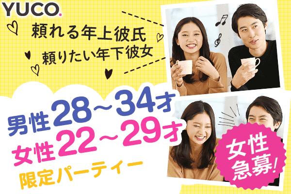 【渋谷の婚活パーティー・お見合いパーティー】Diverse(ユーコ)主催 2018年2月24日