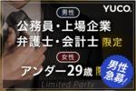 【渋谷の婚活パーティー・お見合いパーティー】Diverse(ユーコ)主催 2018年2月25日