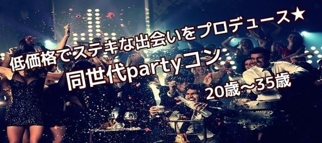 2月24日㈯ 鹿児島 20歳~35歳 同世代partyコン