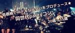 【鹿児島のプチ街コン】株式会社LDC主催 2018年2月24日