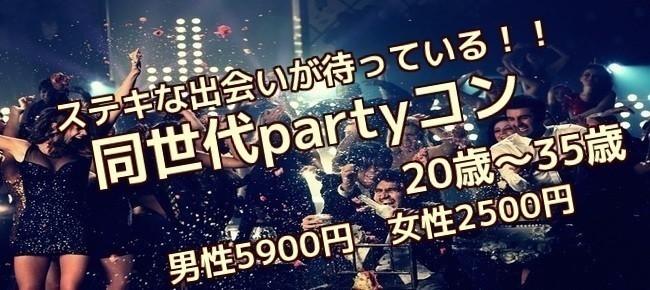 2月24日 宮崎 20歳~35歳 同世代partyコン