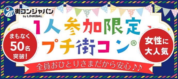 本日岡山県内最多集客中の街コンはコチラです!会場は駅直結♪一人参加限定★休日のお昼をステキな時間に♪♪おひとりさまコン~街コンジャパン主催~