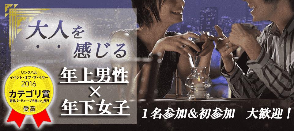 【仙台のプチ街コン】街コンALICE主催 2018年2月23日