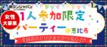 【恵比寿の恋活パーティー】街コンジャパン主催 2018年1月27日