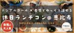 【恵比寿の恋活パーティー】街コンジャパン主催 2018年1月21日
