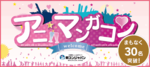 【岡山駅周辺のプチ街コン】街コンジャパン主催 2018年1月21日