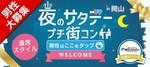 【岡山駅周辺のプチ街コン】街コンジャパン主催 2018年1月27日