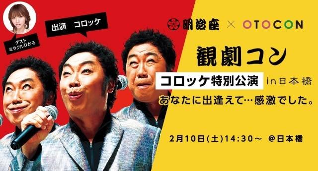 第5回 明治座×OTOCON 観劇コン コロッケ特別公演 in日本橋