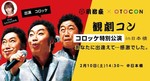 【日本橋の婚活パーティー・お見合いパーティー】OTOCON(おとコン)主催 2018年2月10日