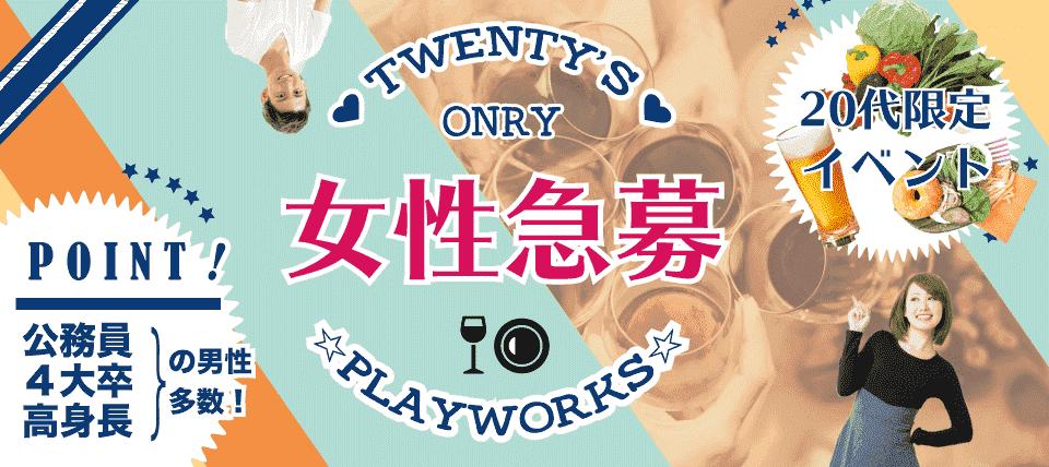 【津のプチ街コン】名古屋東海街コン主催 2018年2月10日