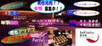 【心斎橋のプチ街コン】infinitybar主催 2018年2月24日