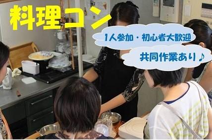 【刈谷の恋活パーティー】未来デザイン主催 2018年2月4日