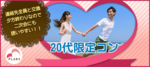 【新宿の婚活パーティー・お見合いパーティー】アクシス主催 2018年1月30日