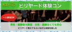 【栄の恋活パーティー】8コン HACHICON主催 2018年2月9日
